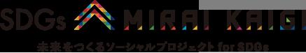 SDGs MIRAI KAIGI 未来をつくるソーシャルサミット for SDGs